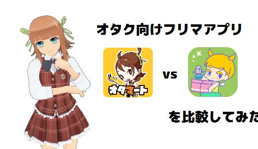 【比較】オタクフリマアプリ『オタマート』と『モノキュン』どっちがいいのか
