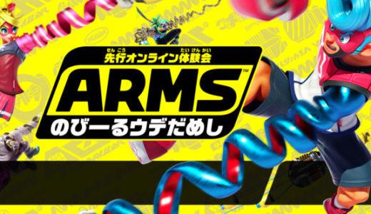 みんなの評価は?ARMS体験会の感想とわかったこと