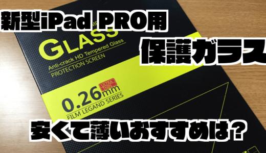 安価で薄いおすすめのiPad Pro 10.5インチ用保護ガラスフィルムを購入レビュー