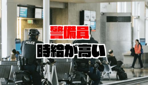 【体験談】大学生が警備員のバイトを2社1年間やった感想を教える