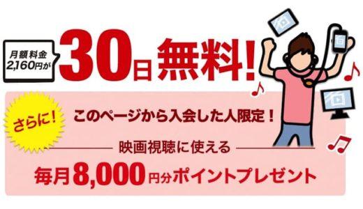 【限定】music.jp2000コース初回無料お試しで毎月8000ポイント貰える