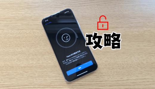 iPhoneX フェイスidでロック解除できない人の解決方法