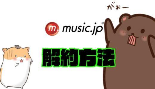 music.jpプレミアムコースの退会方法「通常ポイントは無くならない」