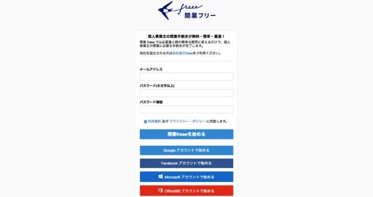 開業freee02