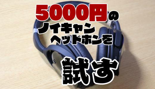 【レビュー】MPOW H5 5000円で買えるノイキャンヘッドホンは使えるのか?[PR]
