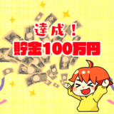 貯金100万円達成